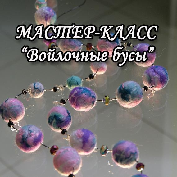 Мастер-класс «Войлочные бусы»